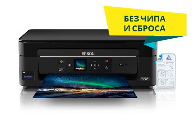 фото МФУ Epson Expression Home XP-342 с СНПЧ